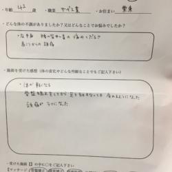 左半身の痛みとだるさ 肩こり頭痛(栗東市/40代女性 サービス業)